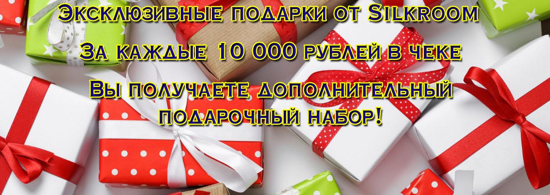 акциЯ при покупке от 10х тысЯч